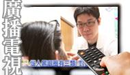 廣播電視, 京硯整形外科, 京硯皮膚科, 京硯聯合診所, 張耀元, 蔡逸姍