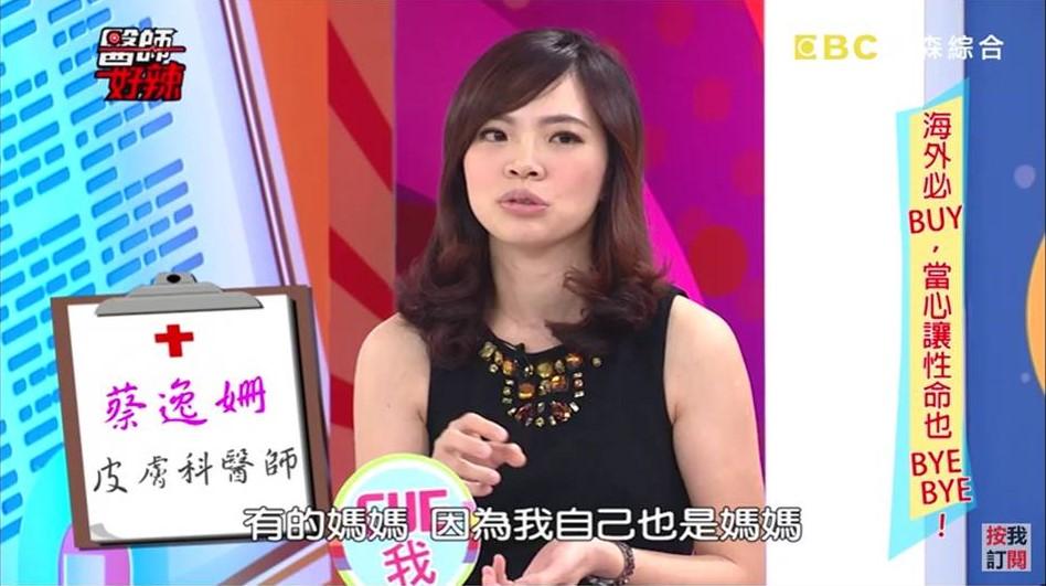 京硯整形外科, 京硯皮膚科, 京硯聯合診所, 張耀元, 蔡逸姍