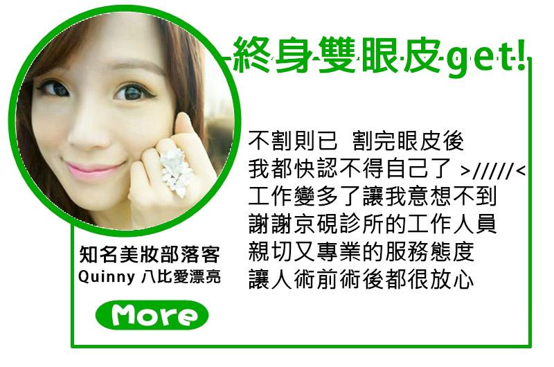 八比, Quinny, 八比愛漂亮, 割雙眼皮, 京硯整形外科, 京硯聯合診所, 張耀元