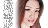 微整形, 京硯整形外科, 京硯皮膚科, 京硯聯合診所, 張耀元, 蔡逸姍