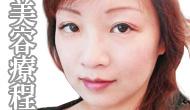 美容療程, 京硯整形外科, 京硯皮膚科, 京硯聯合診所, 張耀元, 蔡逸姍
