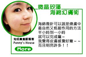 Penny, Penny's House, 海綿微針, 換膚, 美容, 京硯整形外科, 京硯皮膚科, 京硯聯合診所, 張耀元, 蔡逸姍