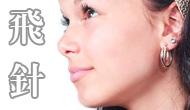 雷射光療, 飛針, 皺紋老化, 肌膚暗沉, 毛孔粗大, 緊緻拉提, 凹洞疤痕, 京硯整形外科, 京硯皮膚科, 京硯聯合診所, 張耀元, 蔡逸姍